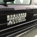 東京都公安委員会 認定 300299号
